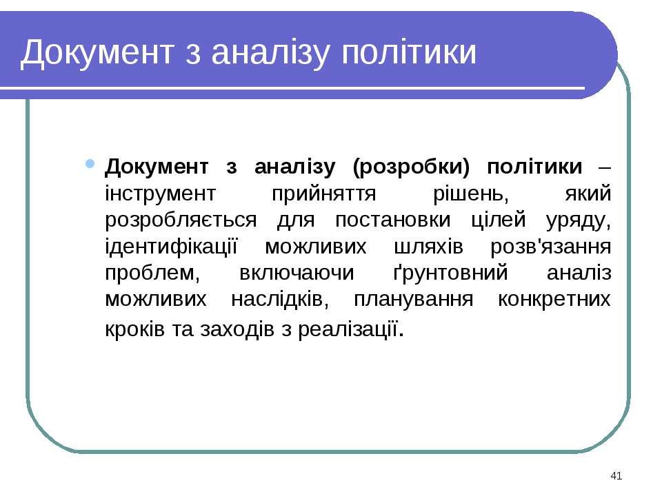 Документ з аналізу політики Документ з аналізу (розробки) політики – інструме...
