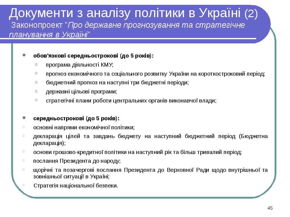 """Документи з аналізу політики в Україні (2) Законопроект """"Про державне прогноз..."""