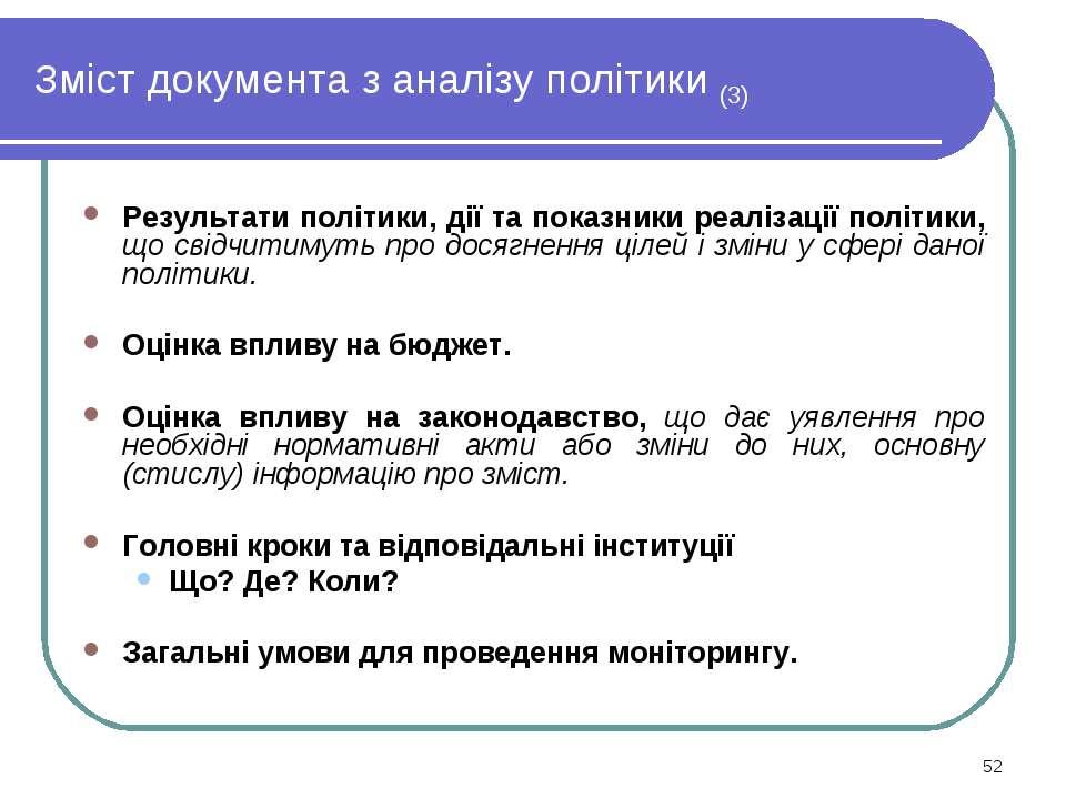 Зміст документа з аналізу політики (3) Результати політики, дії та показники ...