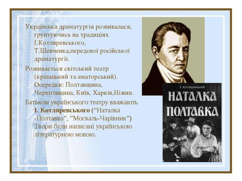 Українська драматургія розвивалася, грунтуючись на традиціях І.Котляревського...