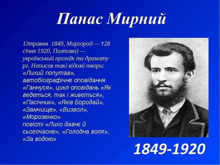 13травня 1849,Миргород—†28 січня1920,Полтава)— українськийпрозаїкта...