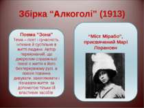 "Збірка ""Алкоголі"" (1913)"