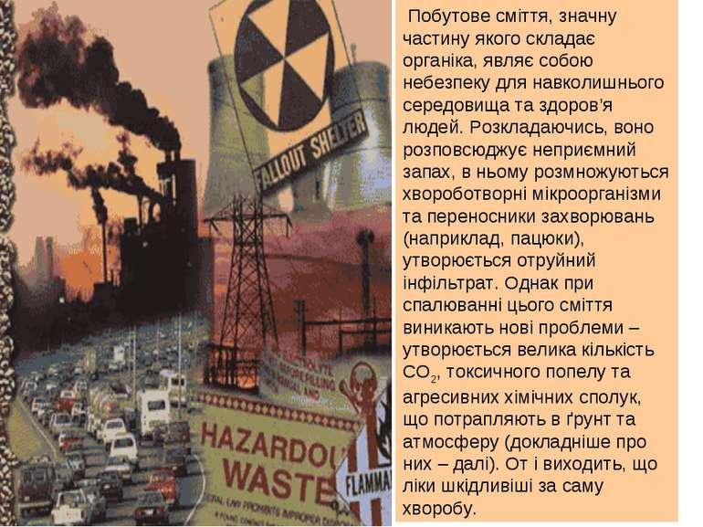 Побутове сміття, значну частину якого складає органіка, являє собою небезпеку...