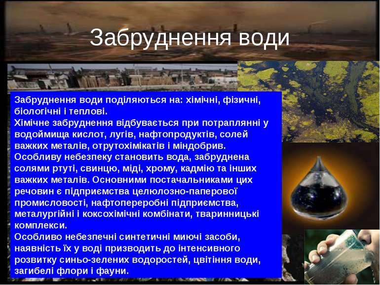 Забруднення води Забруднення води поділяються на: хімічні, фізичні, біологічн...