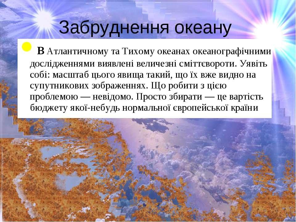 в Атлантичному та Тихому океанах океанографічними дослідженнями виявлені вели...