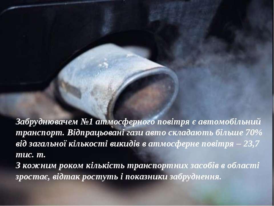 Забруднювачем №1 атмосферного повітря є автомобільний транспорт. Відпрацьован...