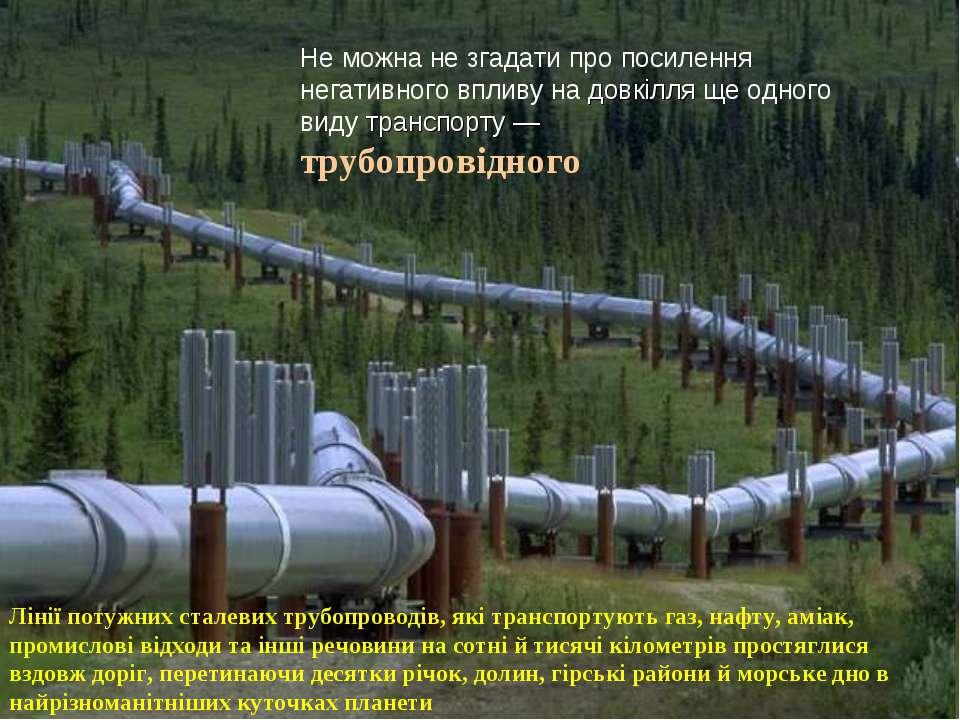Не можна не згадати про посилення негативного впливу на довкілля ще одного ви...