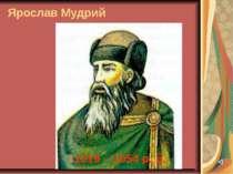 Ярослав Мудрий 1019 – 1054 р. р.