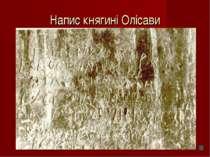 Напис княгині Олісави