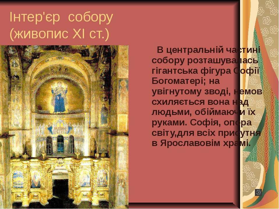 Інтер'єр собору (живопис ХІ ст.) В центральній частині собору розташувалась г...