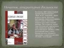На початку 1845 з'явився перший власний твір Достоєвського — «Бідні люди», на...