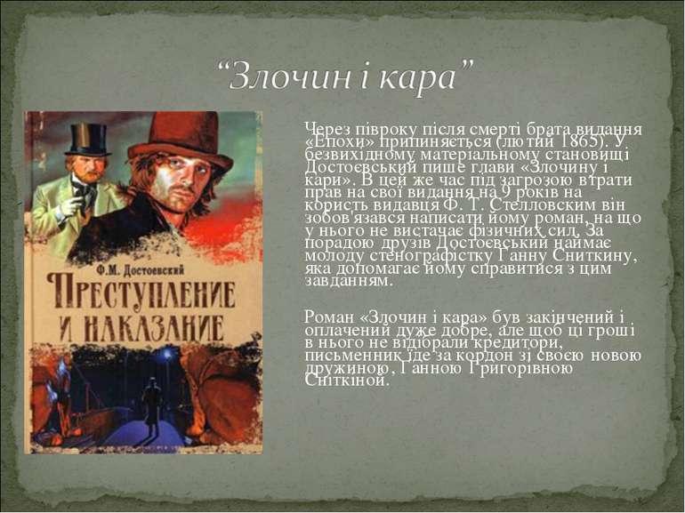 Через півроку після смерті брата видання «Епохи» припиняється (лютий 1865). У...