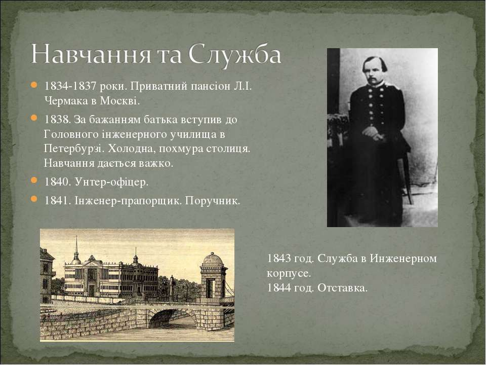 1834-1837 роки. Приватний пансіон Л.І. Чермака в Москві. 1838. За бажанням ба...
