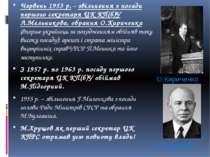 Червень 1953 р. – звільнення з посади першого секретаря ЦК КП(б)У Л.Мельников...