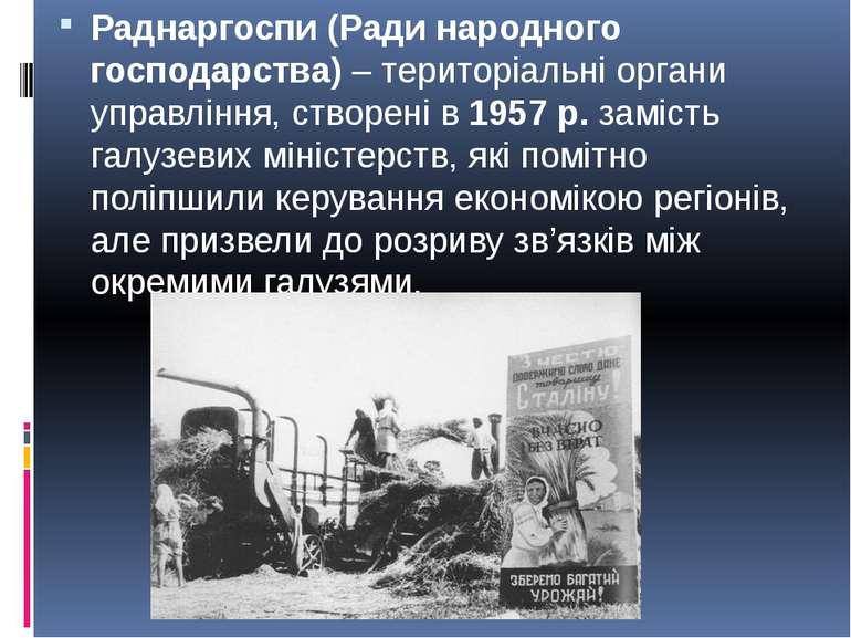 Раднаргоспи (Ради народного господарства) – територіальні органи управління, ...