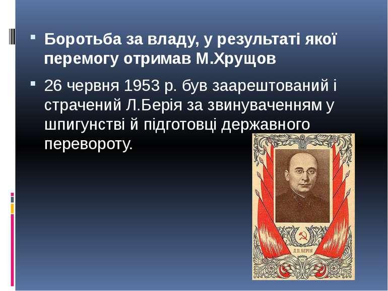 Боротьба за владу, у результаті якої перемогу отримав М.Хрущов 26 червня 195...