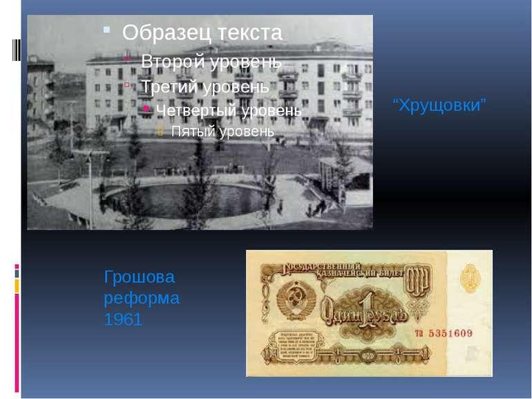 """""""Хрущовки"""" Грошова реформа 1961"""