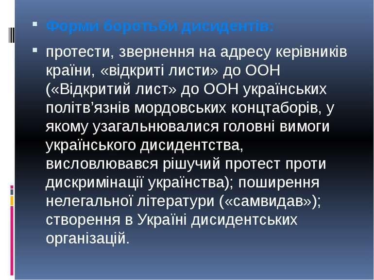 Форми боротьби дисидентів: протести, звернення на адресу керівників країни, «...