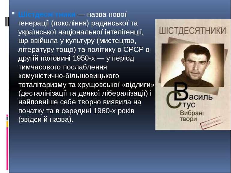 Шістдеся тники — назва нової генерації (покоління) радянської та української ...