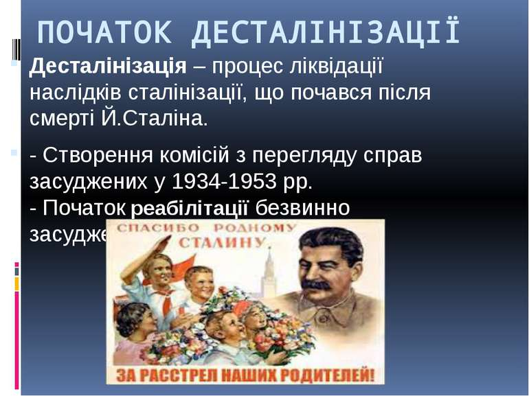 ПОЧАТОК ДЕСТАЛІНІЗАЦІЇ Десталінізація – процес ліквідації наслідків сталініза...