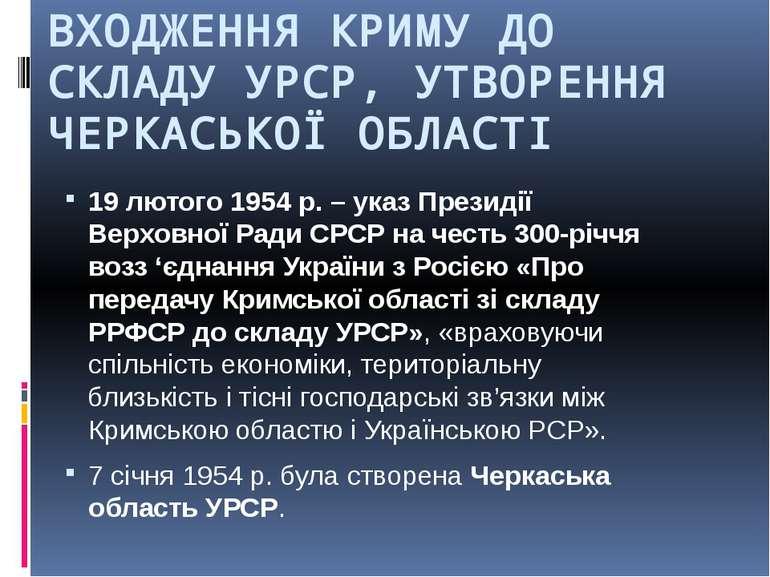 ВХОДЖЕННЯ КРИМУ ДО СКЛАДУ УРСР, УТВОРЕННЯ ЧЕРКАСЬКОЇ ОБЛАСТІ 19 лютого 1954 р...