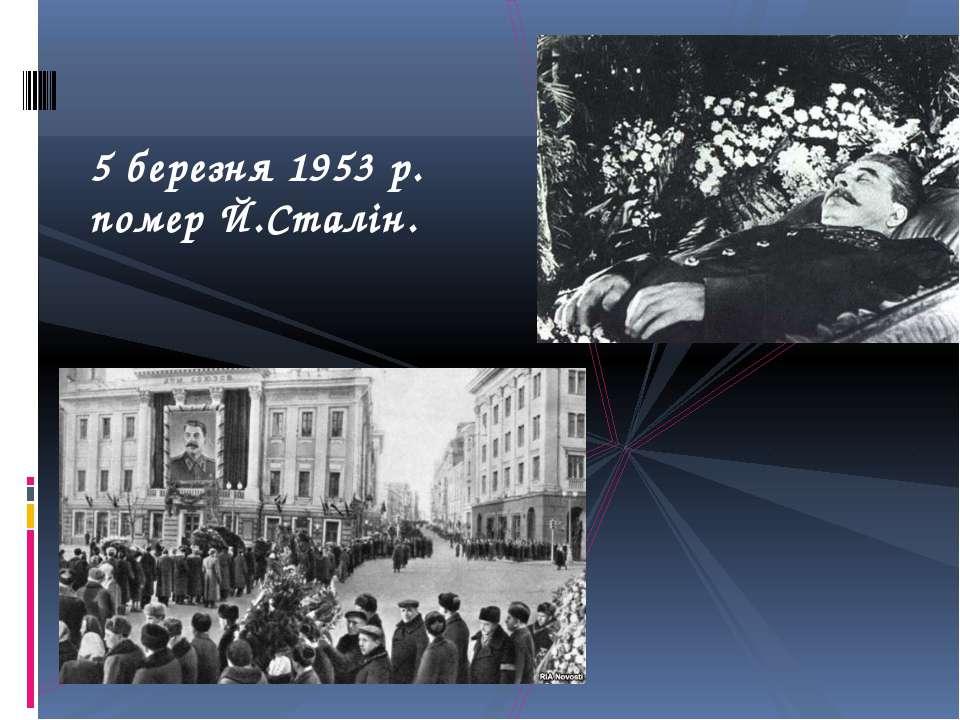 5 березня 1953 р. помер Й.Сталін.