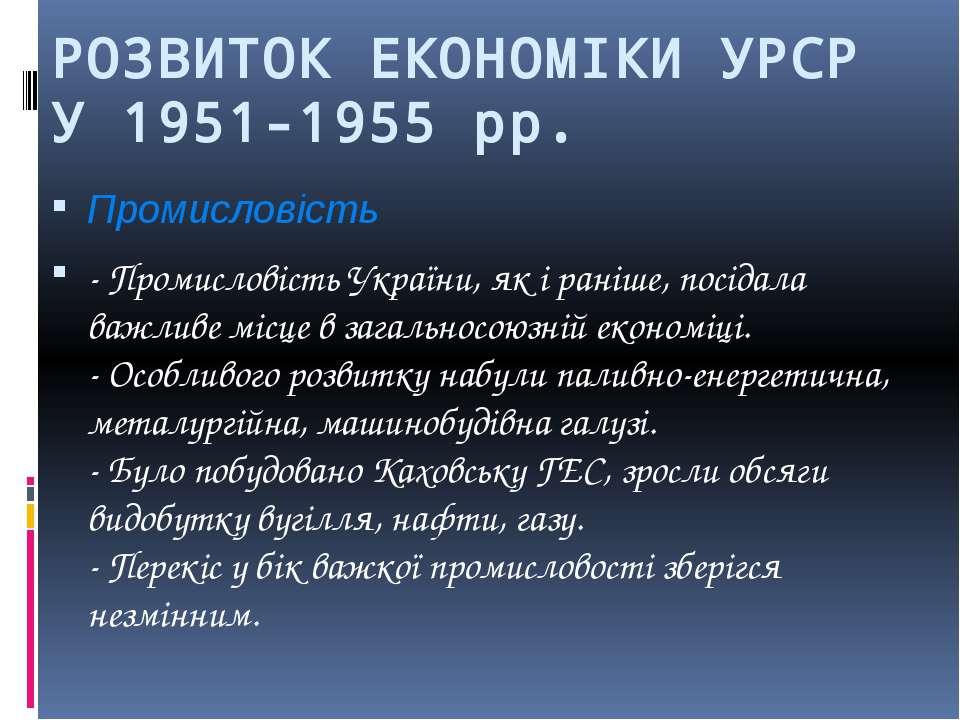 РОЗВИТОК ЕКОНОМІКИ УРСР У 1951-1955 pp. Промисловість - Промисловість України...