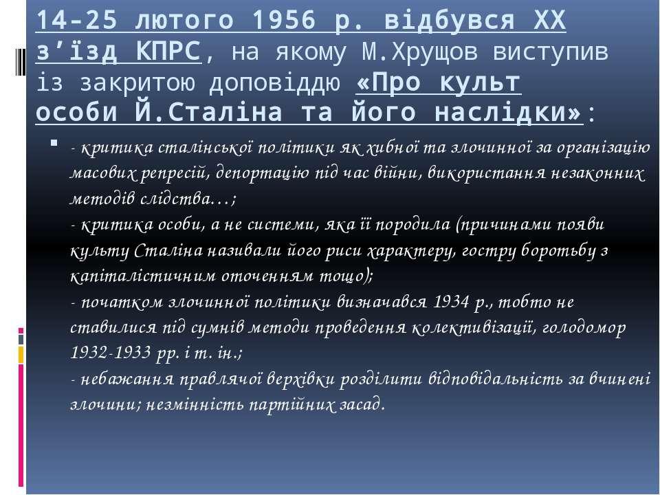14-25 лютого 1956 p. відбувся XX з'їзд КПРС, на якому М.Хрущов виступив із за...