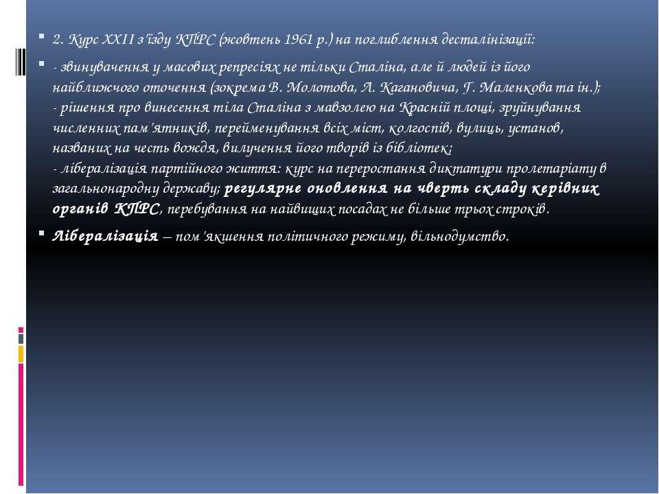 2. Курс XXII з'їзду КПРС (жовтень 1961 р.) на поглиблення десталінізації: - з...