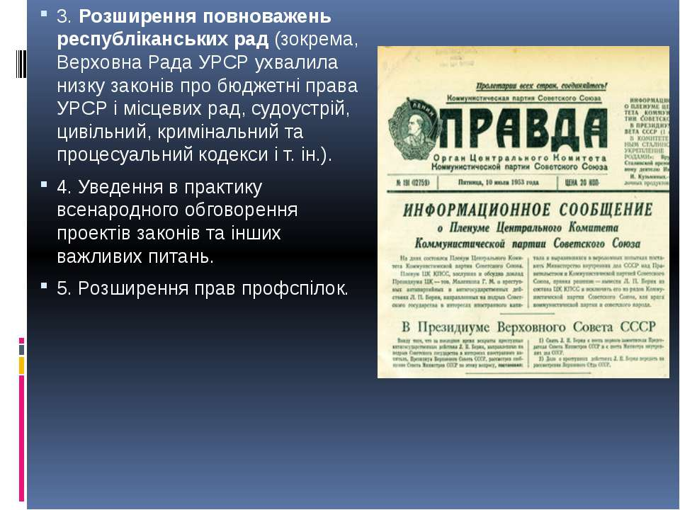 3. Розширення повноважень республіканських рад (зокрема, Верховна Рада УРСР у...
