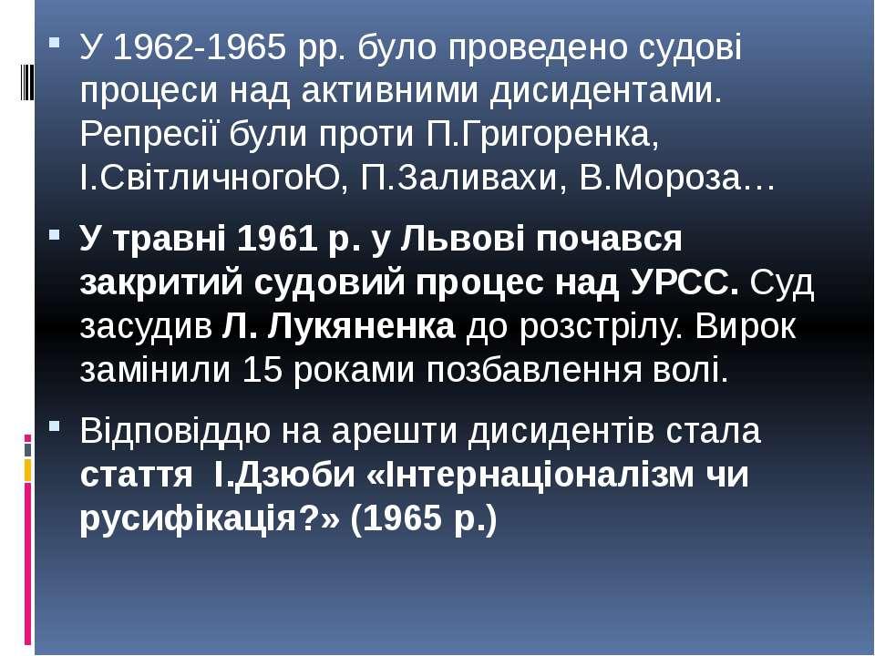 У 1962-1965 рр. було проведено судові процеси над активними дисидентами. Репр...
