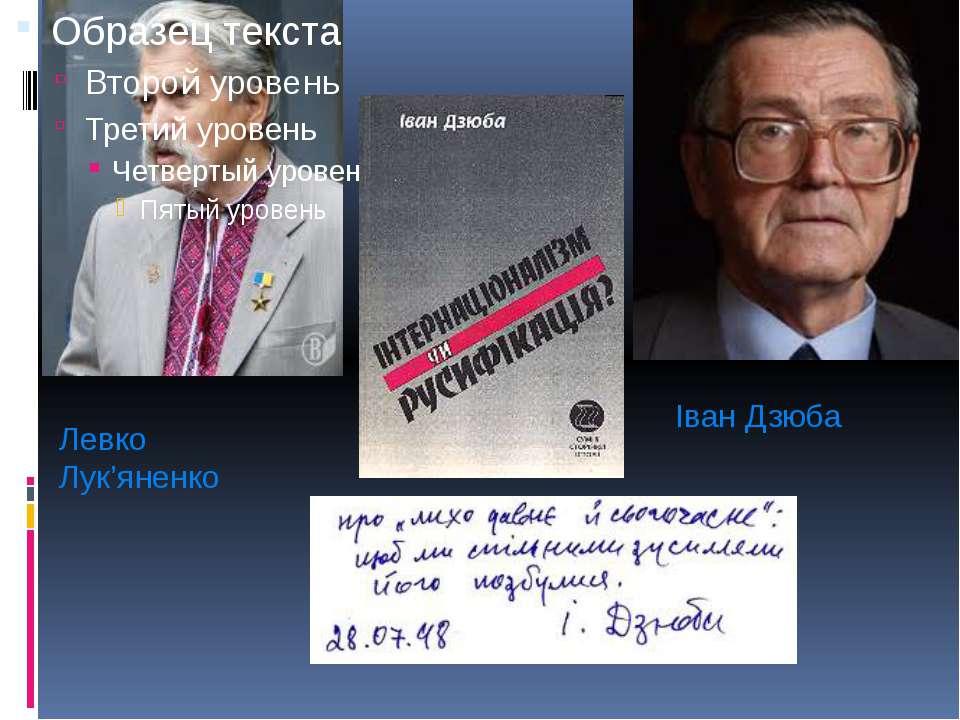 Левко Лук'яненко Іван Дзюба