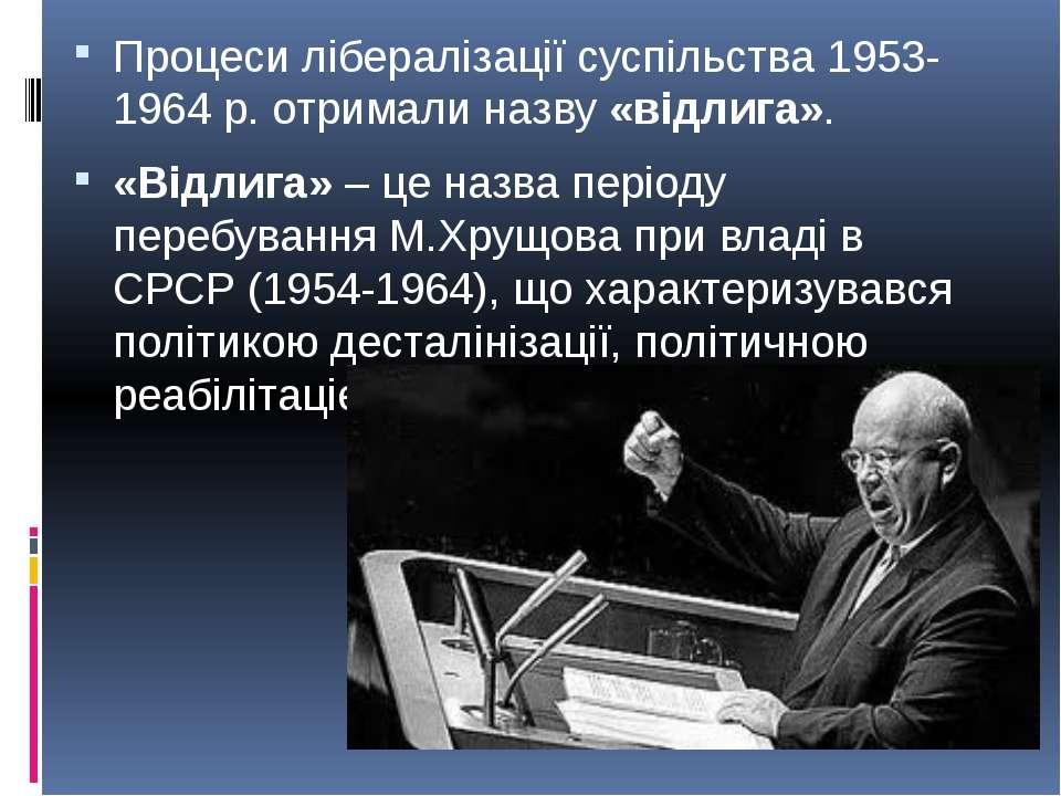 Процеси лібералізації суспільства 1953-1964 р. отримали назву «відлига». «Від...