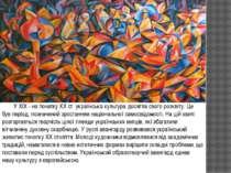 У XIX - на початку XX ст. українська культура досягла свого розквіту. Це був ...