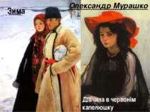 Олександр Мурашко Дівчина в червонім капелюшку Зима