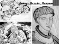 Бойчук Михайло Львович