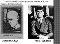 У галузі станкової графіки працювали Михайло Жук, Іван Падалка, Володимир Зау...