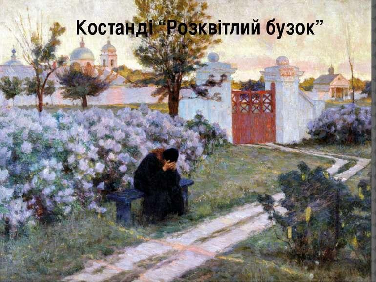 """Костанді """"Розквітлий бузок"""""""