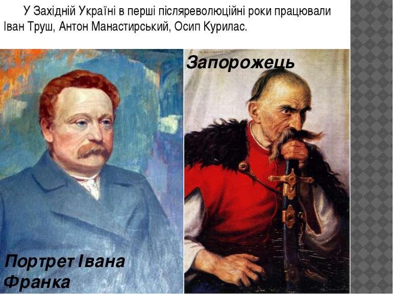 У Західній Україні в перші післяреволюційні роки працювали Іван Труш, Антон М...