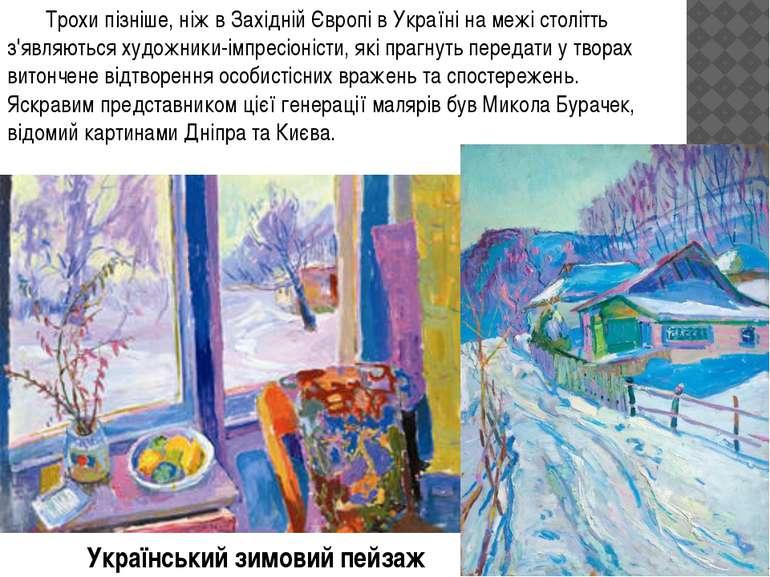 Трохи пізніше, ніж в Західній Європі в Україні на межі столітть з'являються х...