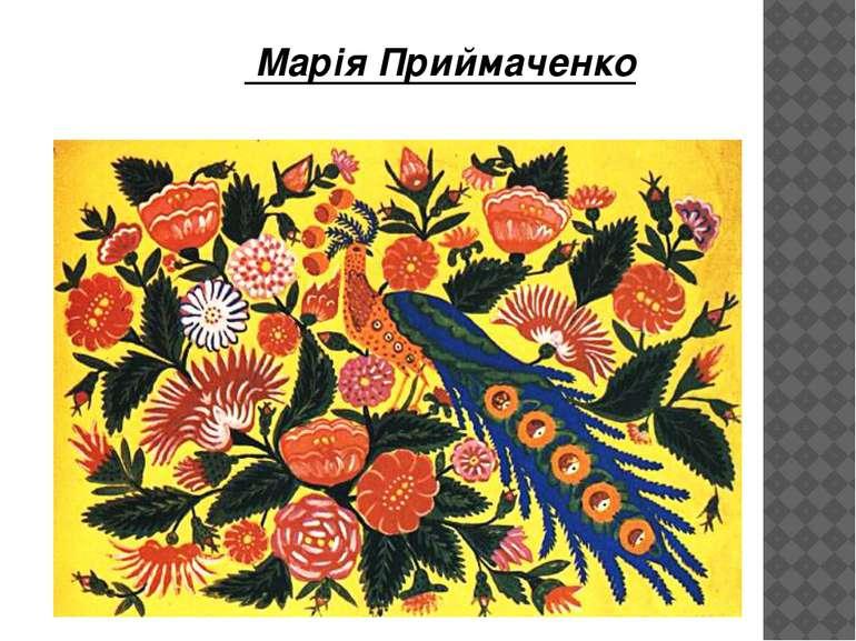 Марія Приймаченко