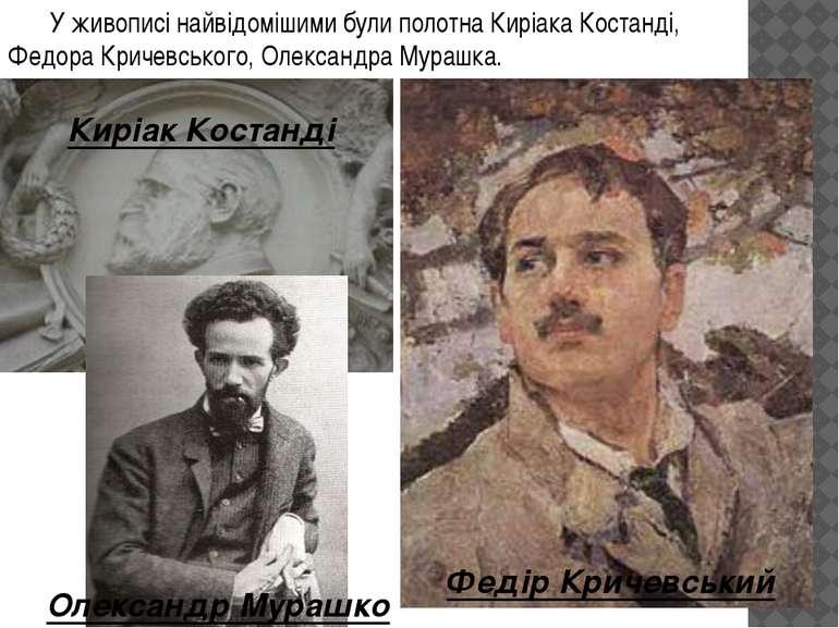 У живописі найвідомішими були полотна Киріака Костанді, Федора Кричевського, ...