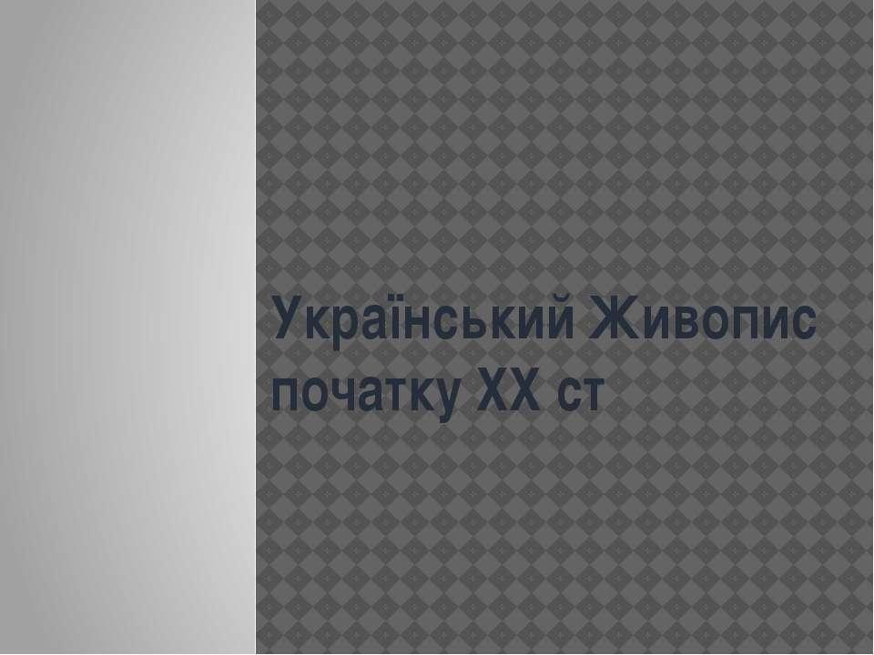 Український Живопис початку XX ст