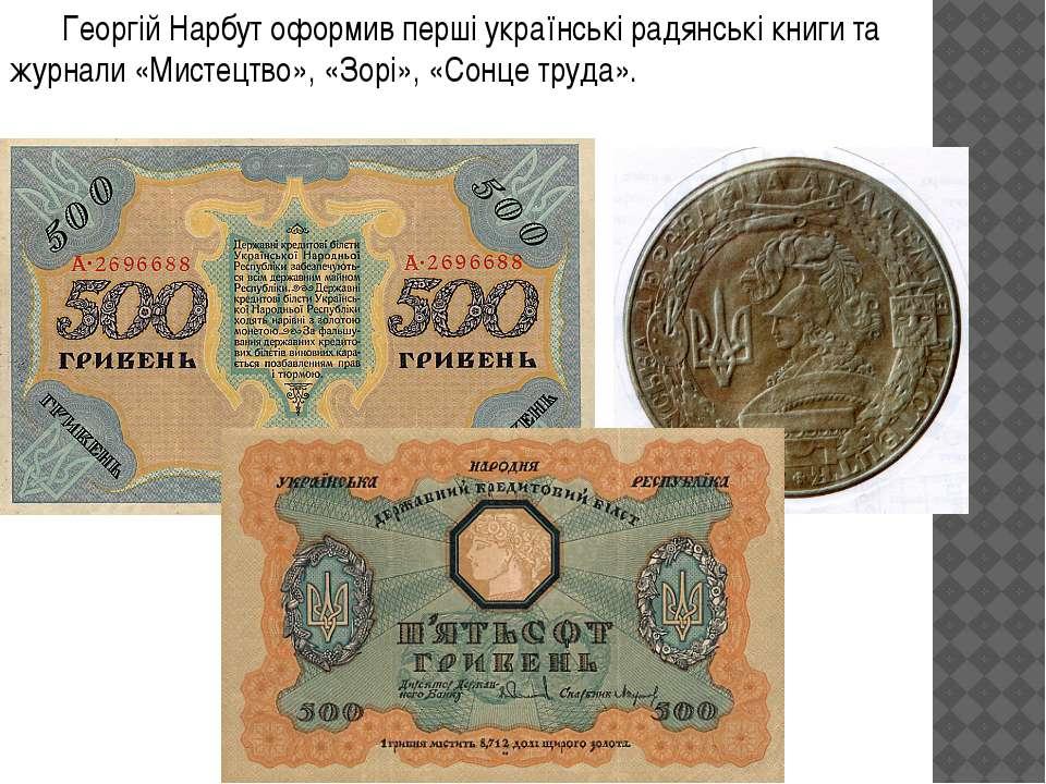 Георгій Нарбут оформив перші українські радянські книги та журнали «Мистецтво...