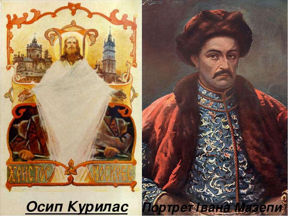 Портрет Івана Мазепи Осип Курилас