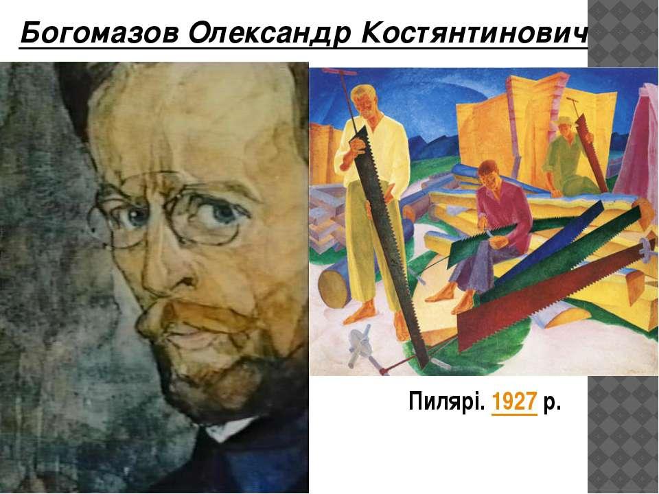 Богомазов Олександр Костянтинович Пилярі. 1927р.