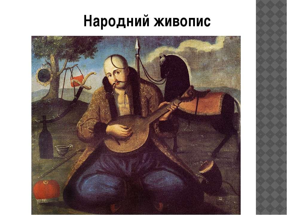 Народний живопис
