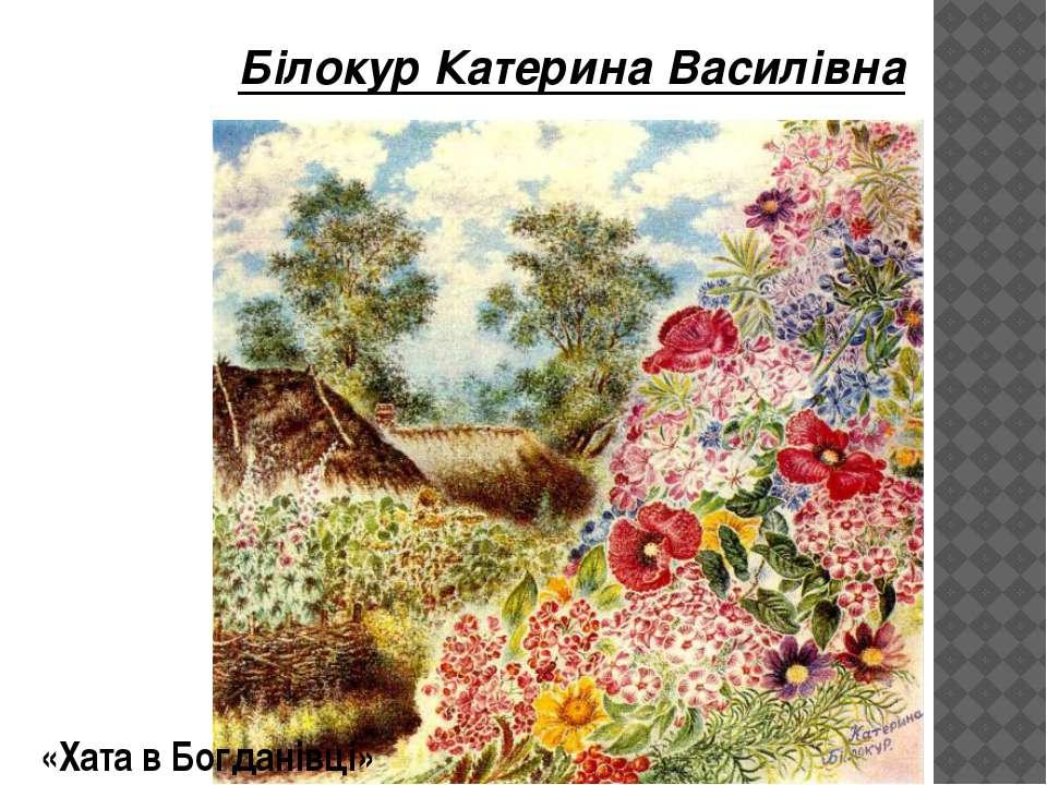 Білокур Катерина Василівна «Хата в Богданівці»