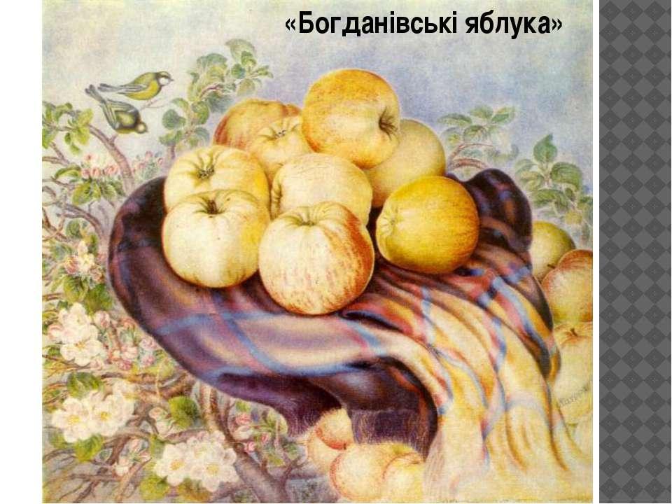 «Богданівські яблука»