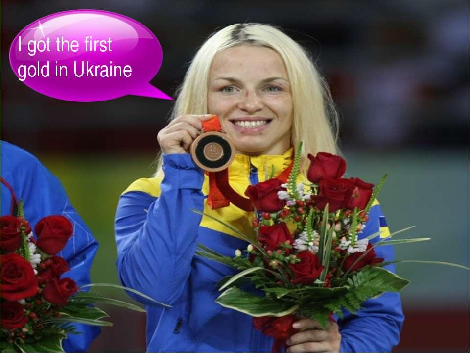 I got the first gold in Ukraine